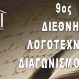 Προκήρυξη 9ου Διεθνούς Λογοτεχνικού Διαγωνισμού 2020 από τον Όμιλο για την UNESCO Τεχνών, Λόγου και Επιστημών Ελλάδος