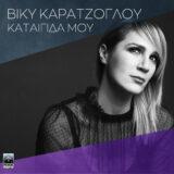 Βίκυ Καρατζόγλου – «Καταιγίδα Μου» | Νέο Τραγούδι