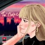 Vemily – «Τα 'Παμε»: Η γλυκιά φωνή του YouTube κυκλοφορεί νέο τραγούδι!