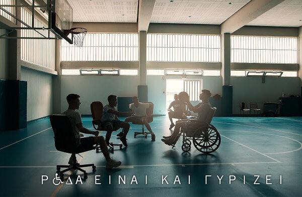Ρόδα είναι και γυρίζει: Κυκλοφορία της μικρής μήκους ταινίας του Βαγγέλη Νάκη