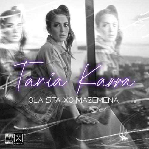 Τάνια Καρρά – «Όλα Στα 'Χω Μαζεμένα»: Η νέα της επιτυχία κυκλοφορεί!
