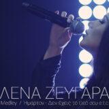 Λένα Ζευγαρά «Ήμαρτον - Δεν Έχεις Το Θεό Σου/ etc»: Το medley - hit του φετινού καλοκαιριού!