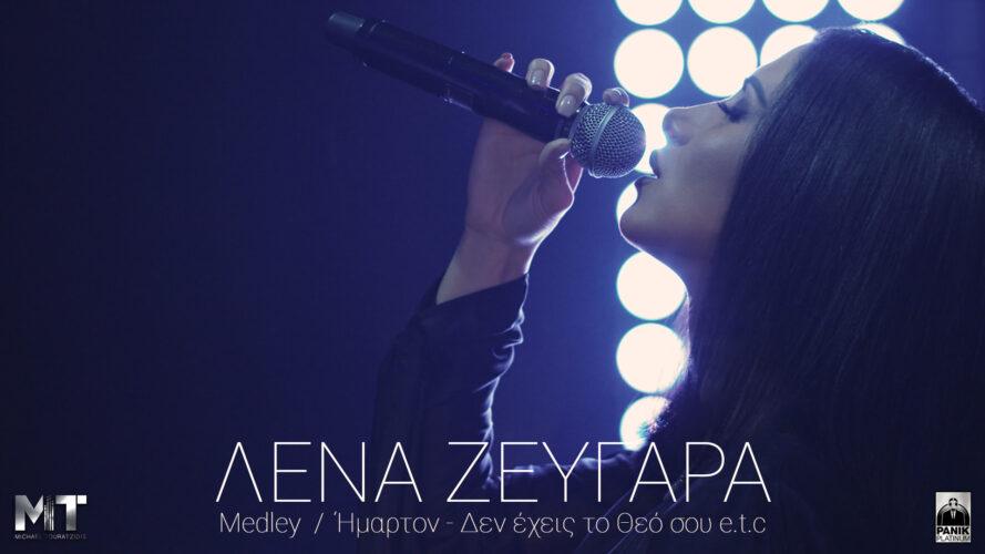 Λένα Ζευγαρά: Ξεπέρασε το 1 εκατομμύριο YouTube views σε 1 εβδομάδα!