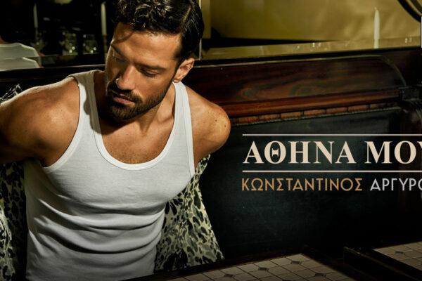 Κωνσταντίνος Αργυρός – «Αθήνα Μου»: στην κορυφή του YouTube σε λίγες ώρες!