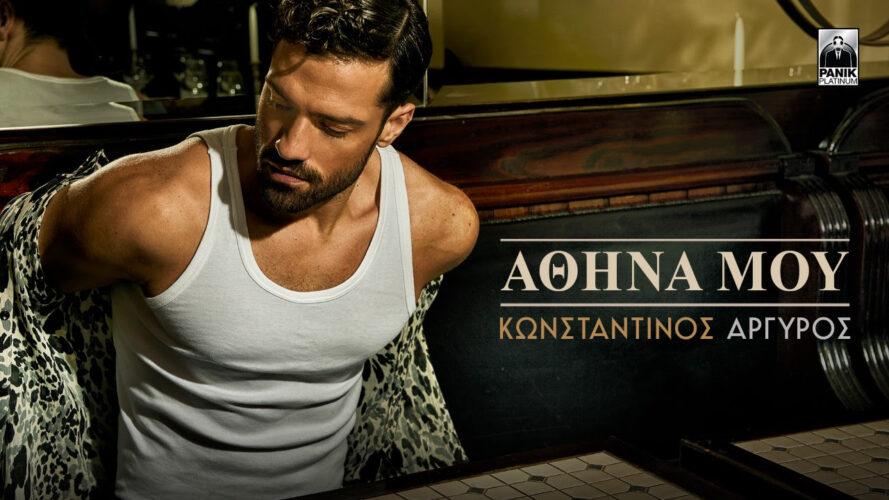 Κωνσταντίνος Αργυρός - «Αθήνα Μου»: Διαθέσιμο τώρα σε όλα τα ψηφιακά καταστήματα