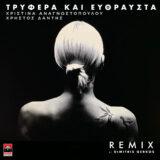 Αναγνωστοπούλου & Δάντης «Τρυφερά Και Εύθραυστα» Remix