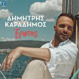 """Δημήτρης Καραδήμος """"Έρωτας"""" Κυκλοφόρησε το νέο τραγούδι"""