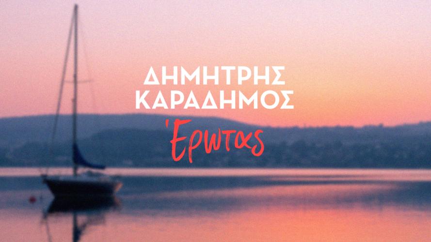 """Δημήτρης Καραδήμος """"Έρωτας"""" Έρχεται νέο τραγούδι"""