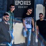 Epoxes - Είσαι Εσύ | Video Clip