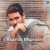 Άλλος Άνθρωπος: Ο Κώστας Μαρτάκης επιστρέφει με νέο τραγούδι!