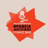 Ραδιοφωνικά Βραβεία Μουσικής 2020 από τον Ρυθμό 949!