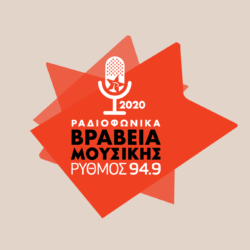 Οι νικητές των Ραδιοφωνικών Βραβείων Μουσικής 2020 από τον ΡΥΘΜΟ 949!
