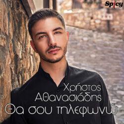 Χρήστος Αθανασιάδης - Θα Σου Τηλεφωνώ