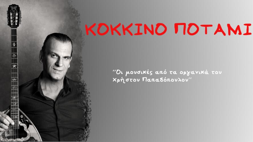 """Ο Χρήστος Παπαδόπουλος παρουσιάζει τις μουσικές από το """"Κόκκινο Ποτάμι"""""""