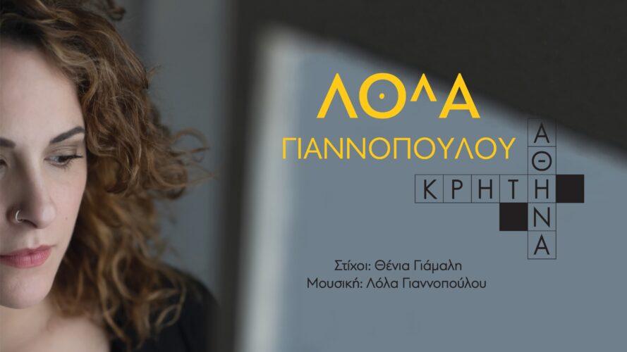 """""""Αθήνα - Κρήτη"""" από τη Λόλα Γιαννοπούλου - Νέο τραγούδι"""