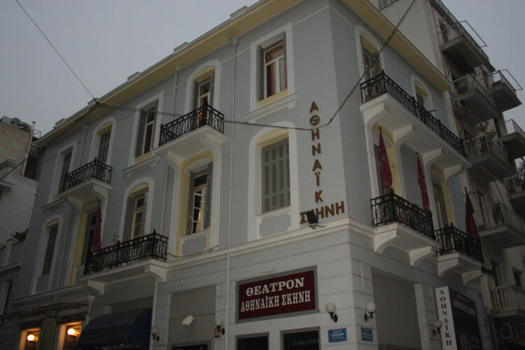 Νέο ξεκίνημα για τη Δραματική Σχολή και το Θέατρο της Αθηναϊκής Σκηνής