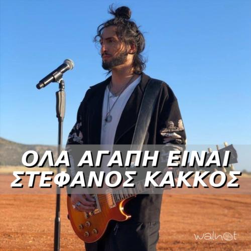 """Στέφανος Κάκκος - Νέα Κυκλοφορία """" Όλα αγάπη είναι"""""""