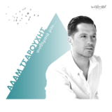 Αισθήματα μου: Νέο τραγούδι από τον Αδάμ Τσαρούχη