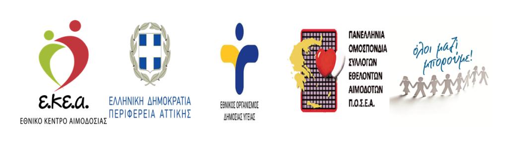 Απολογισμός Εθελοντικών αιμοδοσιών από 27 Ιουλίου μέχρι και 2 Αυγούστου και από την αρχή της δράσης μέχρι σήμερα