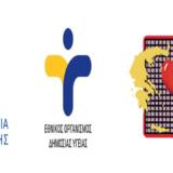 """""""Όλοι Μαζί Μπορούμε"""", ΕΚΕΑ, Περιφέρεια Αττικής, ΕΟΔΥ και ΠΟΣΕΑ, σχετικά με τον απολογισμό της δράσης της Εθελοντικής Αιμοδοσίας"""