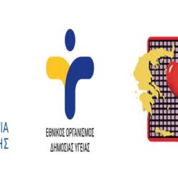 Απολογισμός Εθελοντικών αιμοδοσιών από την αρχή της δράσης έως και 29 Νοεμβρίου