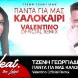 Το official remix του «Πάντα για μας καλοκαίρι» με την υπογραφή του Dj Valentino
