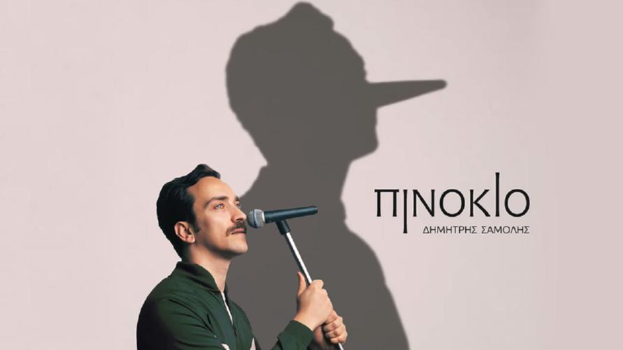 Πινόκιο: Το νέο άλμπουμ του Δημήτρη Σαμόλη μόλις κυκλοφόρησε