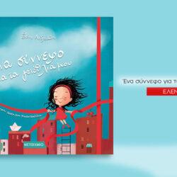 Online, διαδραστική παρουσίαση: Ελένη Ανδρεάδη, «Ένα σύννεφο για τα γενέθλιά μου»