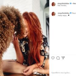Δείτε την τρυφερή ανάρτηση της Σίσσυς Χρηστίδου για την σκυλίτσα της