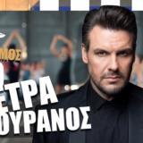 Πάνος Κιάμος - Δύο Μέτρα Ουρανός | Νεο single & video clip!