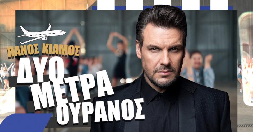 Πάνος Κιάμος - Δύο Μέτρα Ουρανός   Νεο single & video clip!