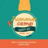 Summer Camp 2020 στο Μουσείο Κοτσανά!