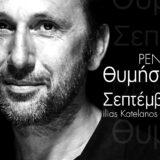 Θυμήσου τον Σεπτέμβρη: Ο Ρένος Χαραλαμπίδης τραγουδά Γιάννη Σπανό