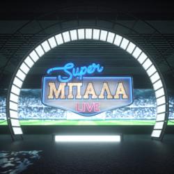 Super Μπάλα Live και την Τετάρτη 1 Ιουλίου στο Mega