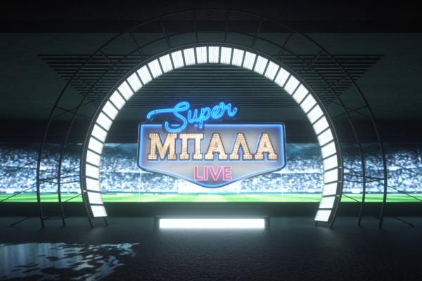 Πλούσια ποδοσφαιρική βραδιά με Super Μπάλα Live στο MEGA