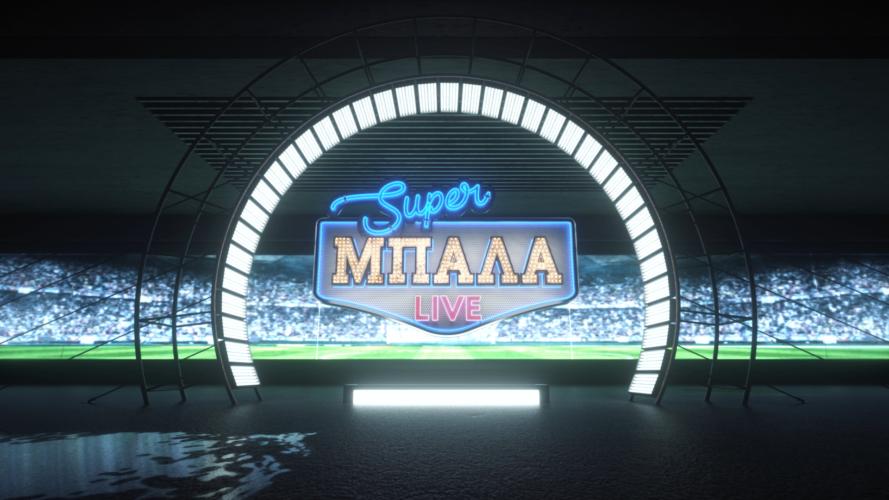 Ο Γιώργος Δώνης καλεσμένος στη «Super Μπάλα Live»!