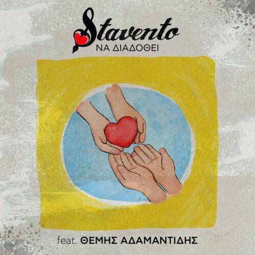 Νέο single & video   Stavento feat. Θέμης Αδαμαντίδης - Να Διαδοθεί