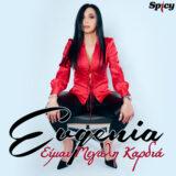 Evgenia - «Είμαι Μεγάλη Καρδιά» - Νέο hit-single!