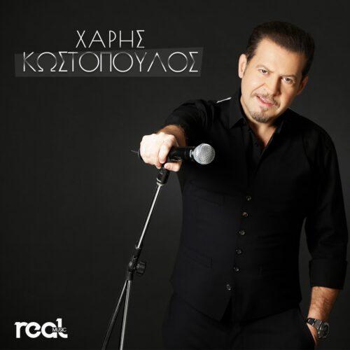 Ο Χάρης Κωστόπουλος στο δυναμικό της Real Music