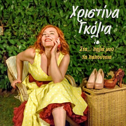 """Η Χριστίνα Γκόλια τραγουδά το απόλυτα καλοκαιρινό χαρούμενο swing """"Στα παλιά μου τα παπούτσια"""""""