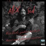 Alex Sid – «Για Δυο Ζωές Ακόμα» feat Αναστασία Μουτσάτσου