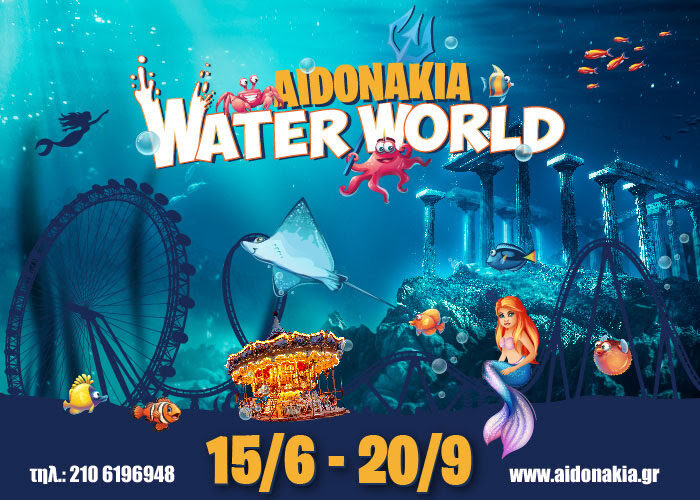 Aidonakia Water World 2020 | Η περιπέτεια κάνει «βουτιά» στα Αηδονάκια!