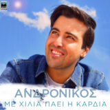 Ανδρόνικος - «Με Χίλια Πάει Η Καρδιά» | Νέο Τραγούδι