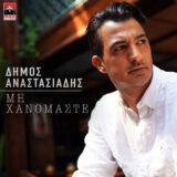 Δήμος Αναστασιάδης – «Μη Χανόμαστε»: Αυτό είναι το νέο του τραγούδι!