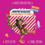 Καραγκιόζης Summertimeτου Ηλία Καρελλά με τους String Demons και την Αρετή Κετιμέ