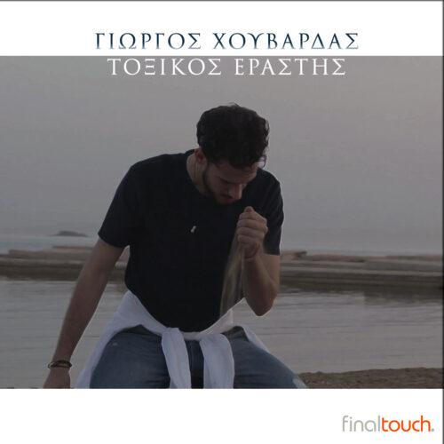 Ο Γιώργος Χουβαρδάς μας συστήνεται με το τραγούδι «Τοξικός Εραστής» σε στίχους του Δημήτρη Δεγαμινιώτη