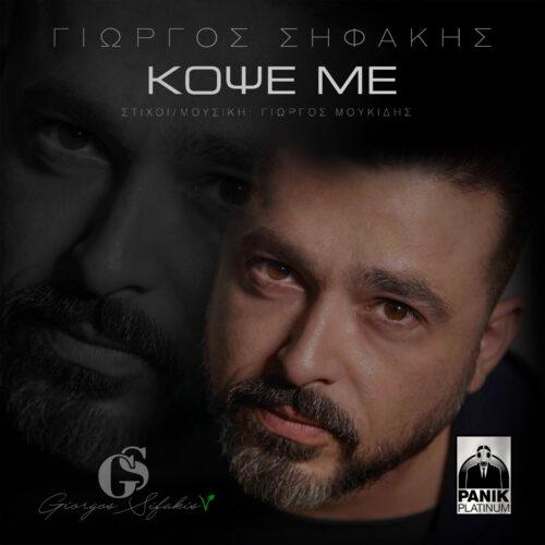 Γιώργος Σηφάκης – Κόψε Με   Νέο single