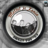 Mottet feat. Ξένια Γαργάλη -  «Αμάξι Του '53» | Νέο Τραγούδι