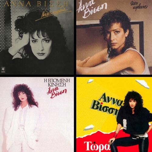 Άννα Βίσση: Τα θρυλικά της albums επανακυκλοφορούν!