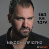 """Ο Νίκος Κυπριώτης παρουσιάζει το νέο του τραγούδι """"Εδώ και τώρα""""!"""